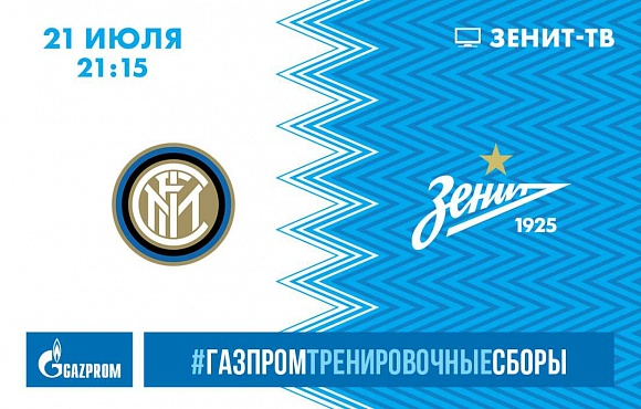 Inter Milan v Zenit to be shown live in 41 countries
