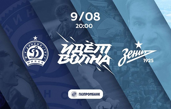 Dinamo Minsk v Zenit: Information for fans attending the match