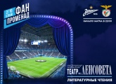 The first ever UEFA Champions League Fan Promenade at the Gazprom Arena