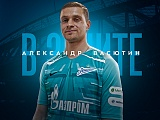 Alexander Vasyutin returns to Zenit!