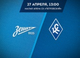 Zenit Youth play Krylia Sovetov this Saturday at home.