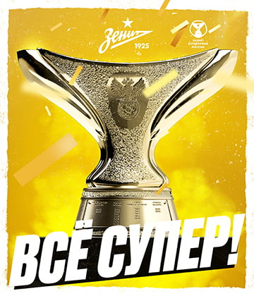 Zenit win the Russian Super Cup for the fifth time