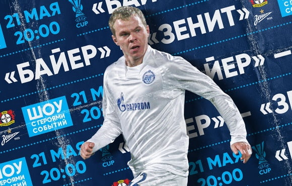 Watch Bayer Leverkusen v Zenit from 2008 live tonight on Zenit-TV!