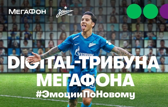 You can be at the Gazprom Arena thanks to MegaFon this Friday