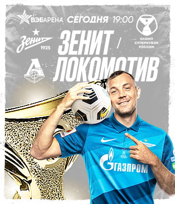 Zenit face Lokomotiv Moscow today in the Super Cup