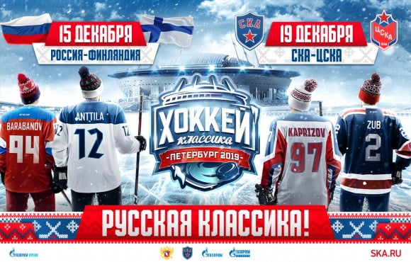 Ice hockey is coming to the Gazprom Arena