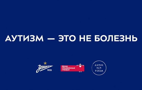 Zenit Football Club support World Autism Awareness Day