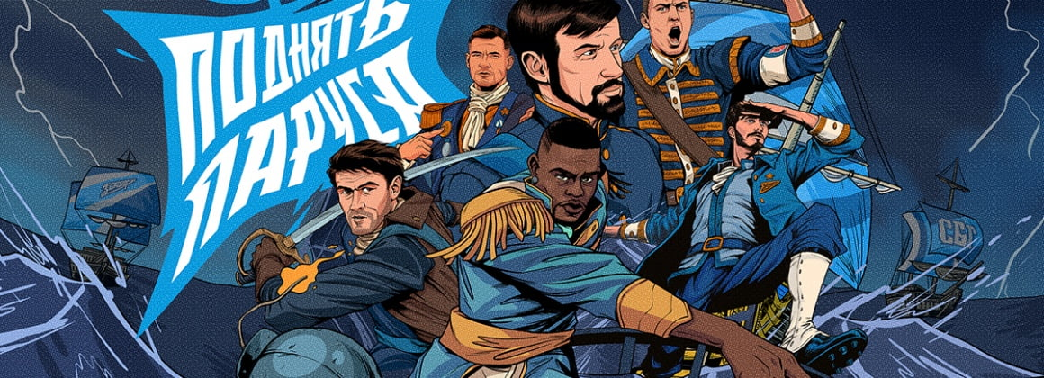 Raise the sails! Zenit unveil our 2020/21 UEFA Champions League campaign video